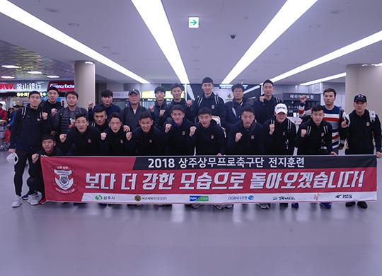 상주 상무, 해외 전지훈련으로 2018시즌 담금질 돌입
