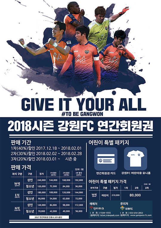 강원FC, 2018시즌 연간회원권 2차 판매 '개봉박두'