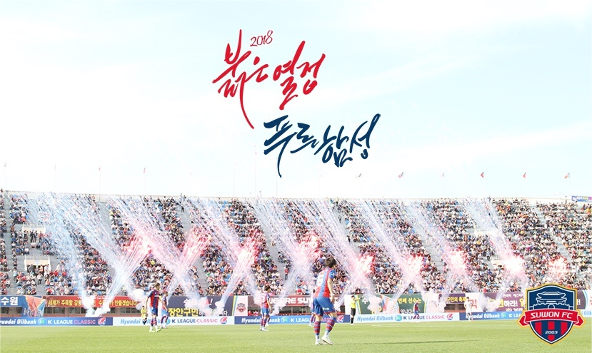 수원FC, 2018시즌 캐치프레이즈 '붉은 열정 푸른 함성'