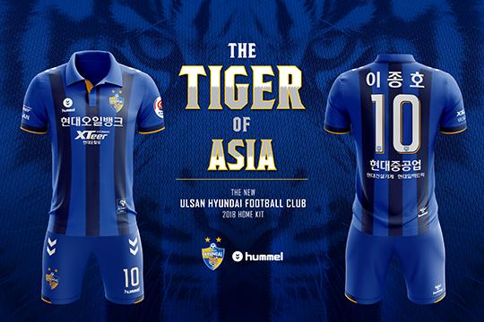 울산 현대, 2018 유니폼 'Tiger of Asia' 공개