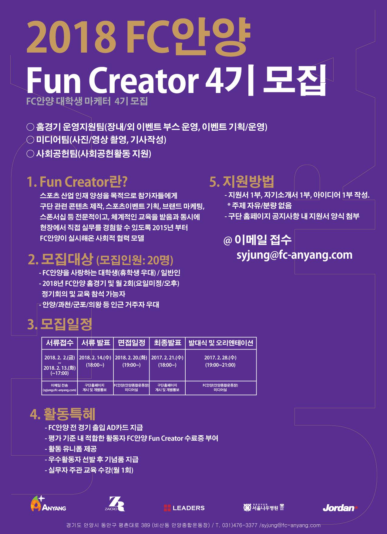 FC안양, 스포츠산업인재과정 2018 펀 크리에이터 모집