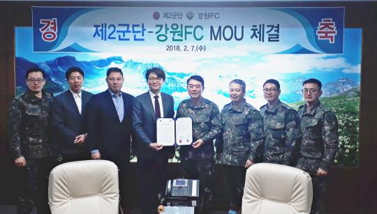 강원FC-육군 2군단, 상호 공동발전을 위한 업무협약 체결