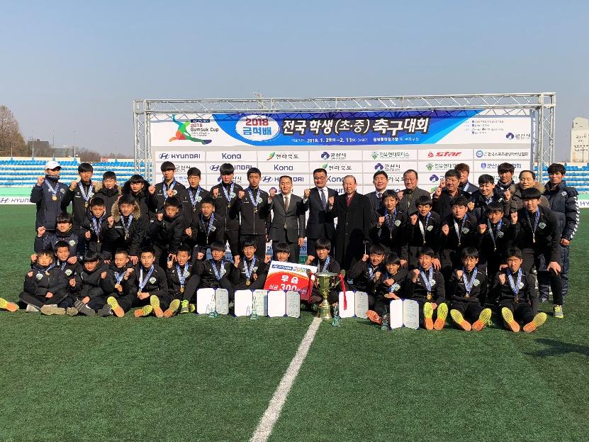 미래도 밝다! 전북 U-15팀 금산중, 금석배 우승