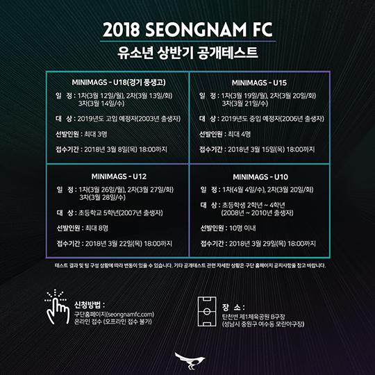 성남, 2018 상반기 유소년 공개테스트 진행