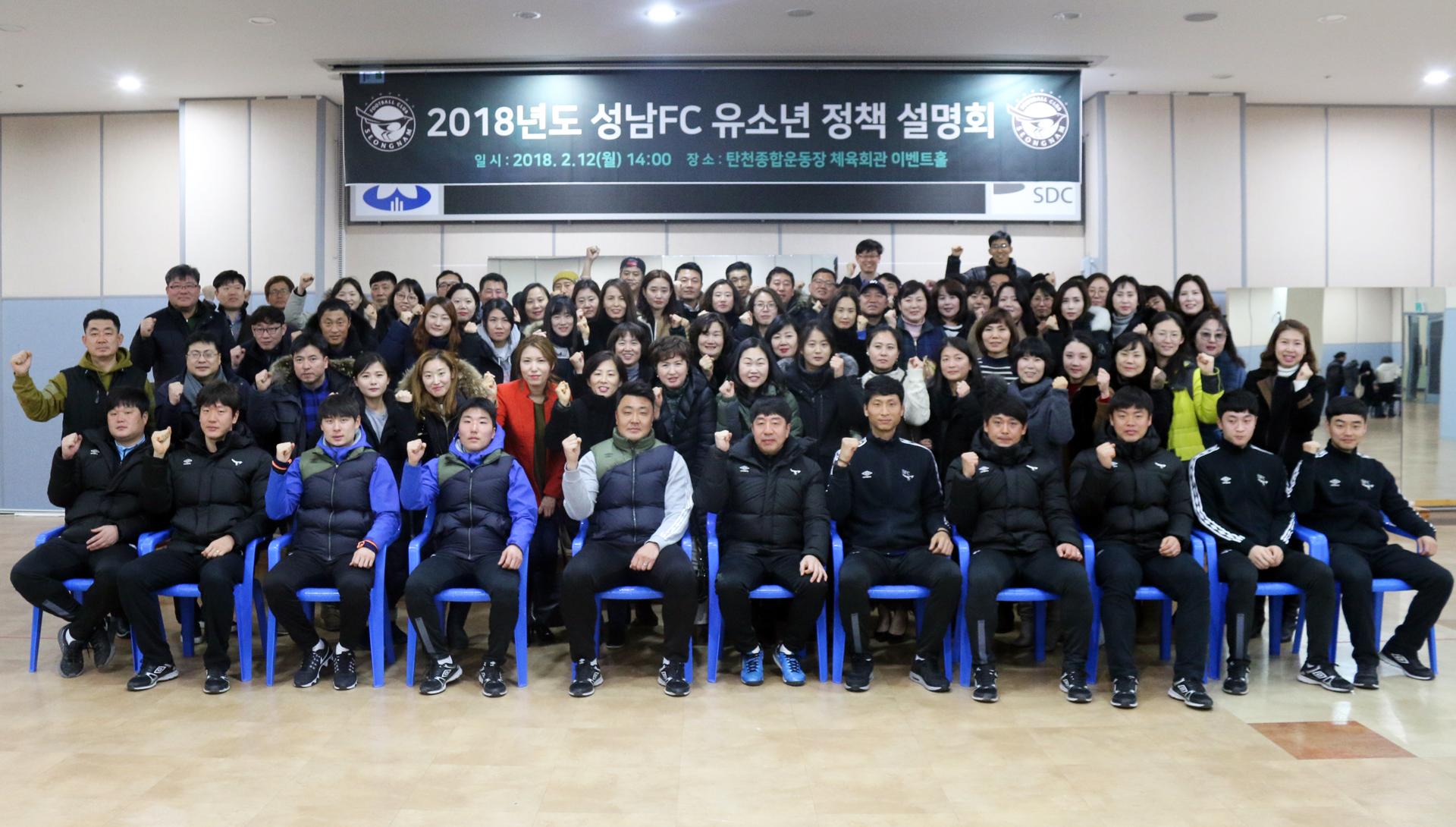 성남, 유소년 정책설명회 개최 '선수.학부모와 소통강화'