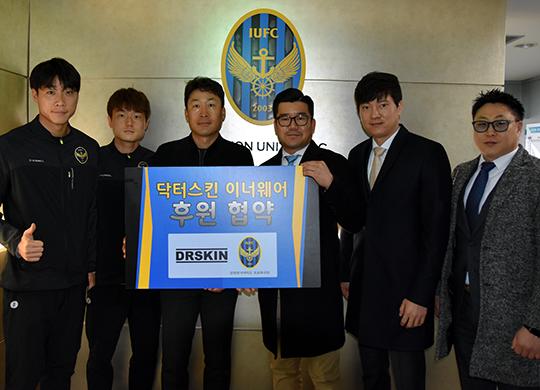 인천 유나이티드, 닥터스킨과 용품 후원 협약 체결