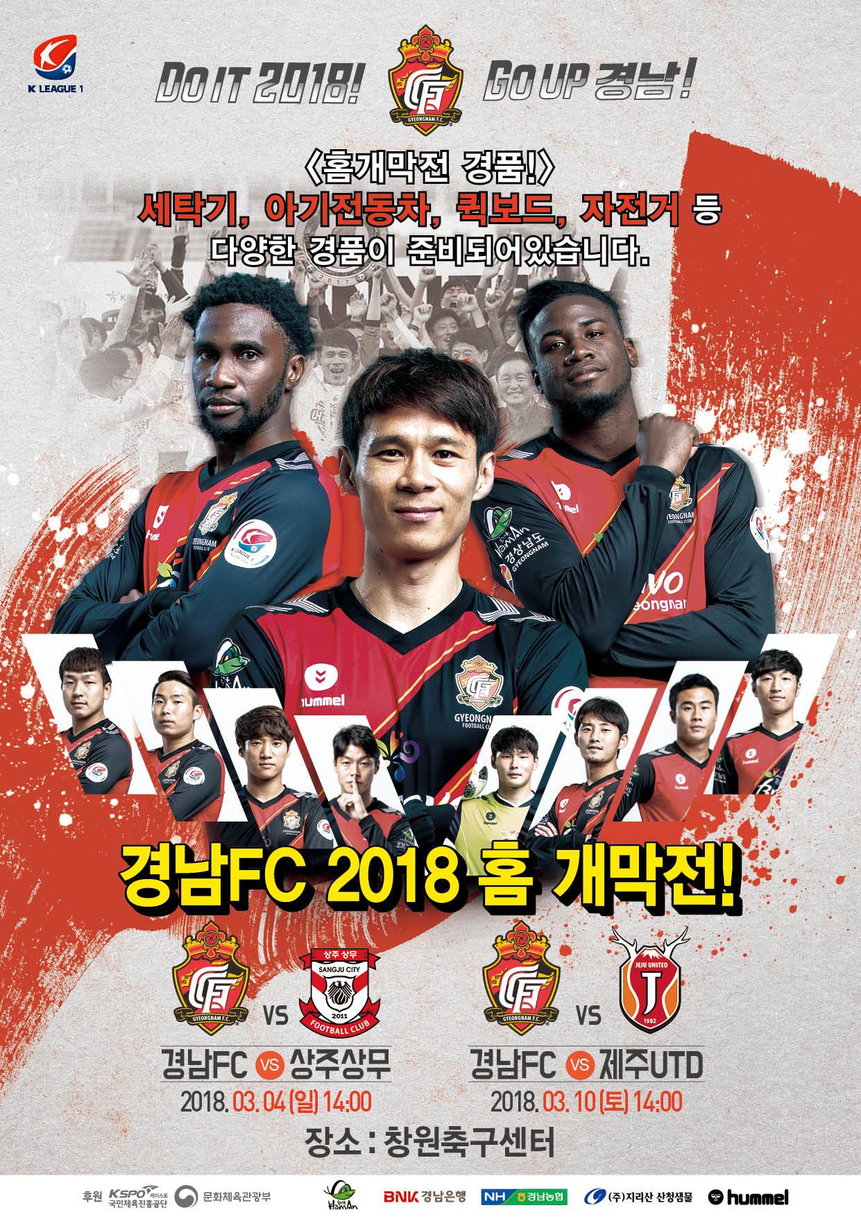 'K리그1 복귀' 경남, 상주와 개막전 대결
