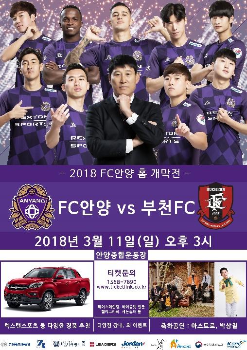 렉스턴 스포츠 주인공은?...FC안양, 화려한 개막전 준비