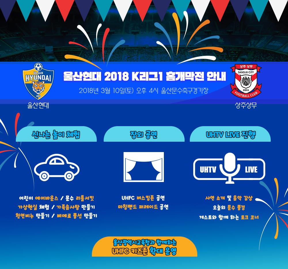2018시즌 울산 현대 홈경기, 새로워진 4가지 관전포인트!