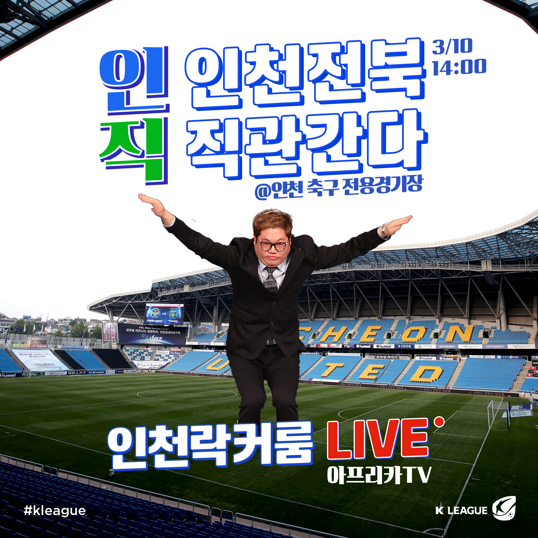 K리그 홍보대사 BJ 감스트, 인천vs전북전에 뜬다!