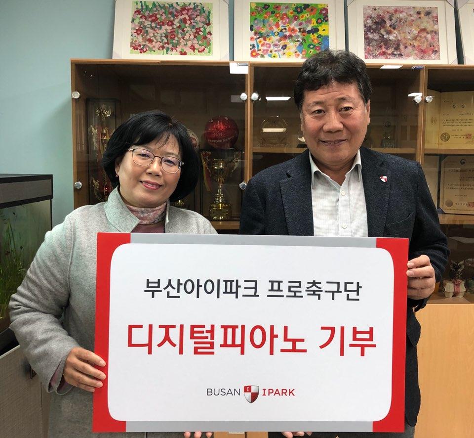 부산, 부산 혜원학교에 디지털피아노 기부
