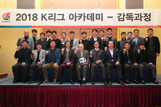 K리그 아카데미 감독과정 개최, K리그 발전 위해 머리 맞댄 감독들