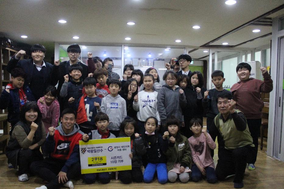 전남 듀오 박광일, 김영욱의 아름다운 기부