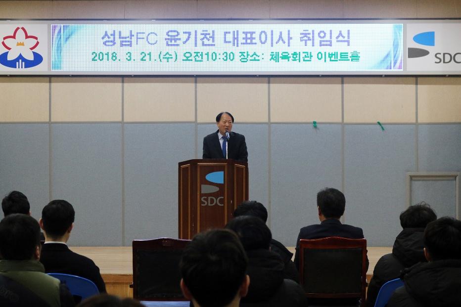 성남FC, 윤기천 신임 대표이사 취임