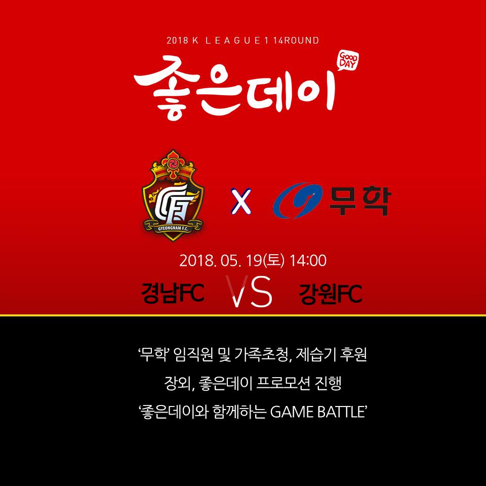 경남FC, 19일 강원전 '좋은 데이' 개최...좋은날엔 축구 보러 가자_이미지