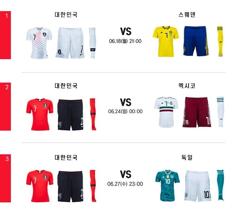 신태용호, 월드컵 유니폼 색깔 확정...스웨덴전은 흰 유니폼