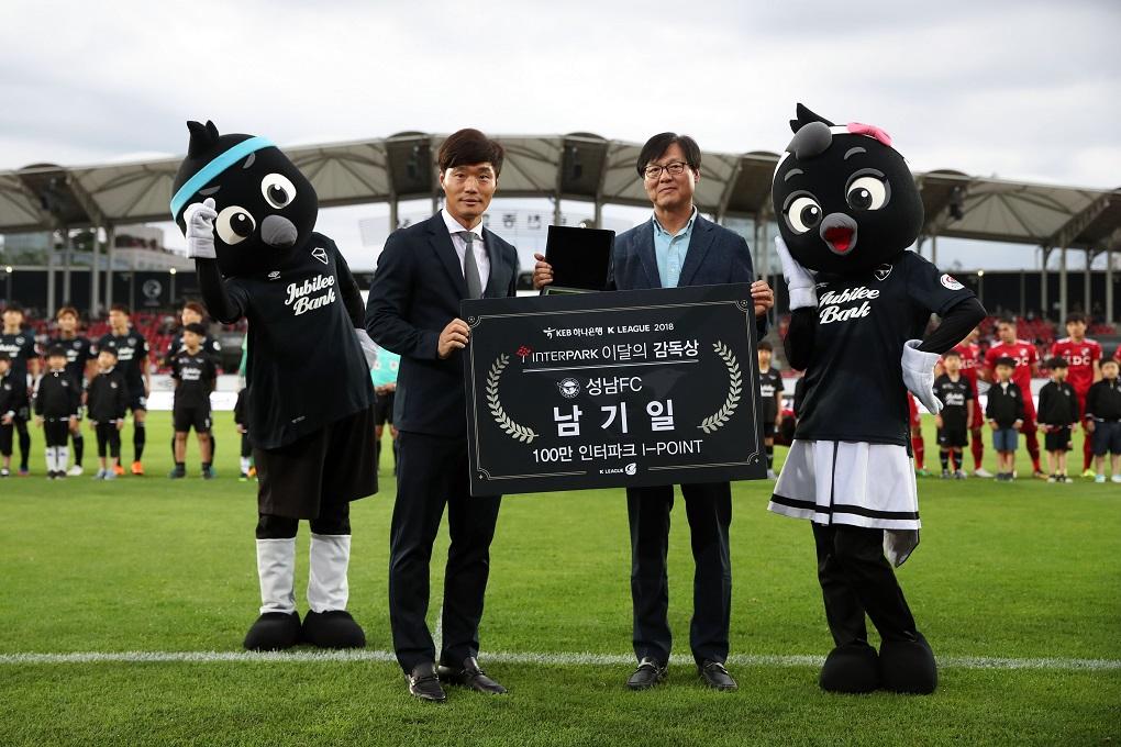성남 남기일 감독, 5월 '인터파크 이달의 감독' 선정
