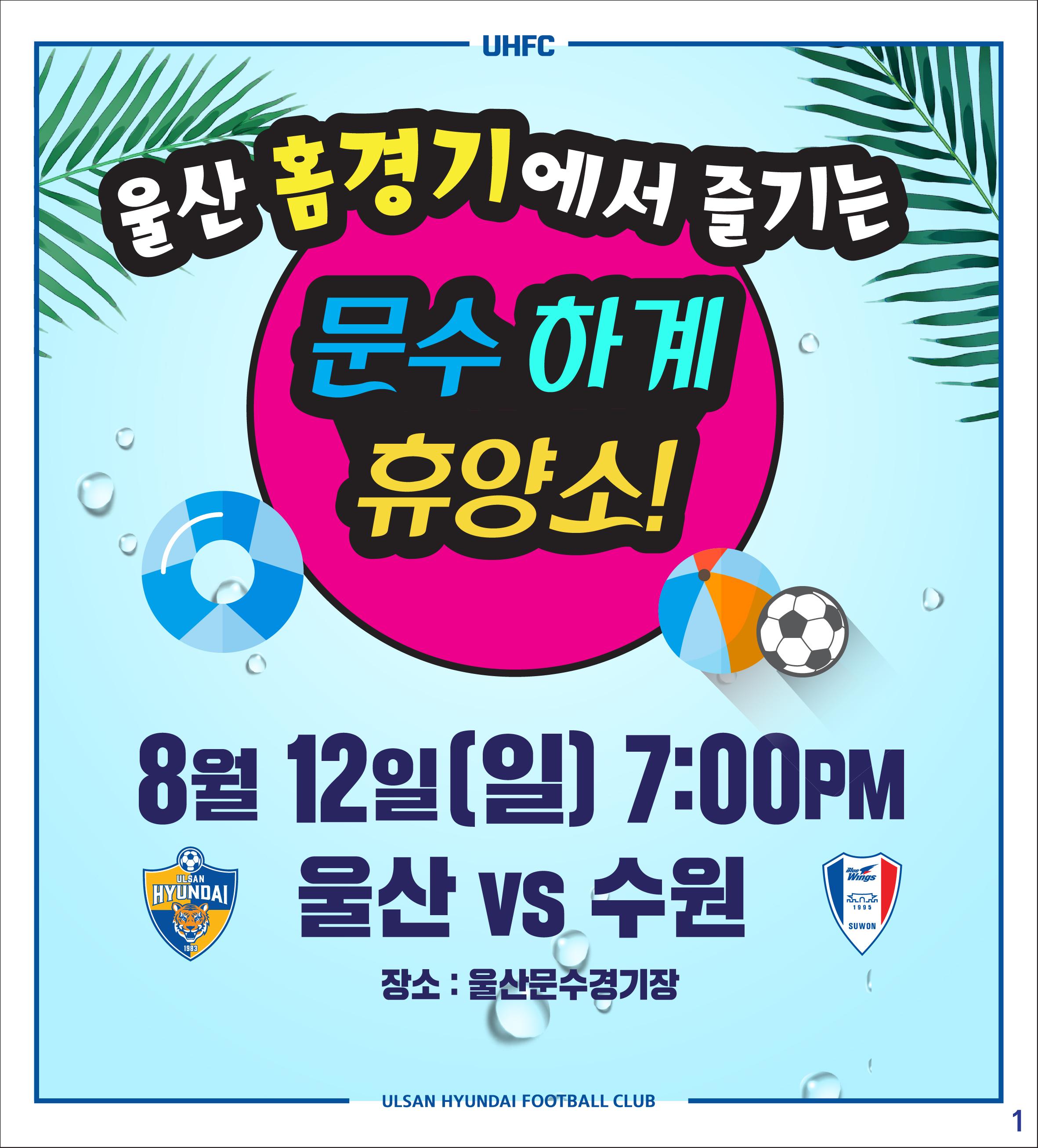 """울산 홈 경기에 박현빈이 뜬다! """"'문수 하계 휴양소'로 휴가 가자!"""